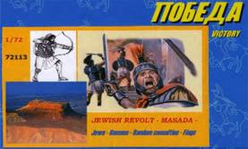 Masada - The Jewish Revolt Only 2 Available