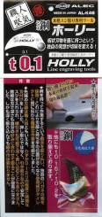 Holly Precision Line Engraving Tool - 0.1mm