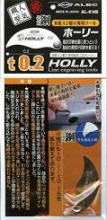 Holly Precision Line Engraving Tool - 0.2mm