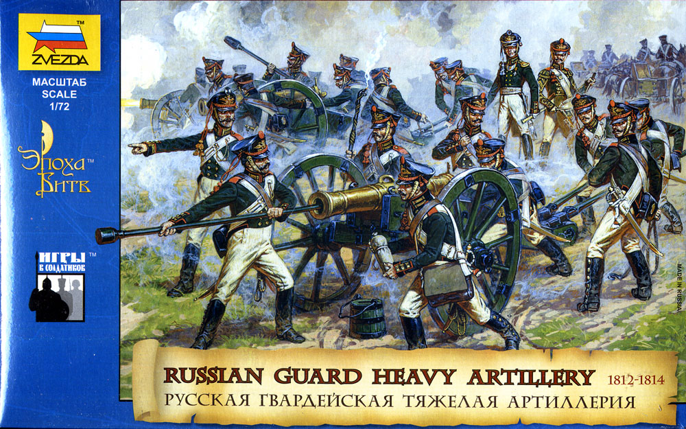 Napoleonic Russian Heavy Artillery with Crew