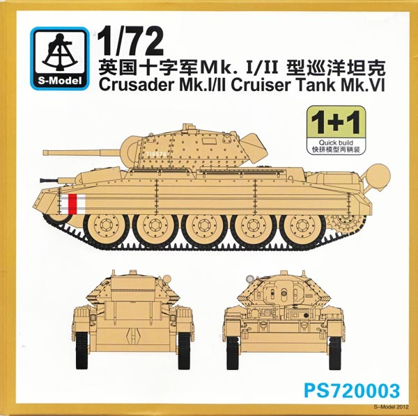 British Crusader A15 (MKI and MKII)