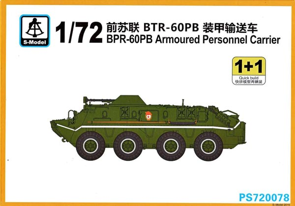 Russia BPR-60PB Armoured Personnel Carrier