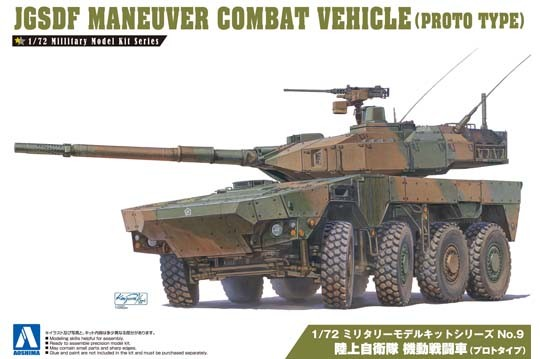 JGSDF Maneuver Combat Vehicle (MVC) Prototype