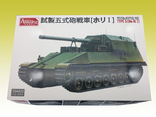 Imperial Japanese Army Type 5 Ho-Ri