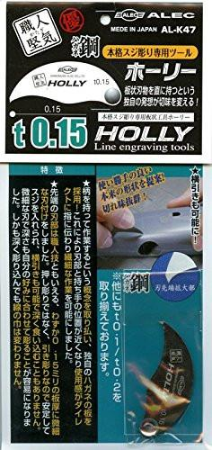 Alec - Holly Precision Line Engraving Tool - 0.15mm