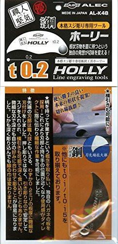Alec - Holly Precision Line Engraving Tool - 0.2mm