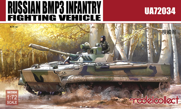 BMP-3E Infantry Fighting Vehicle