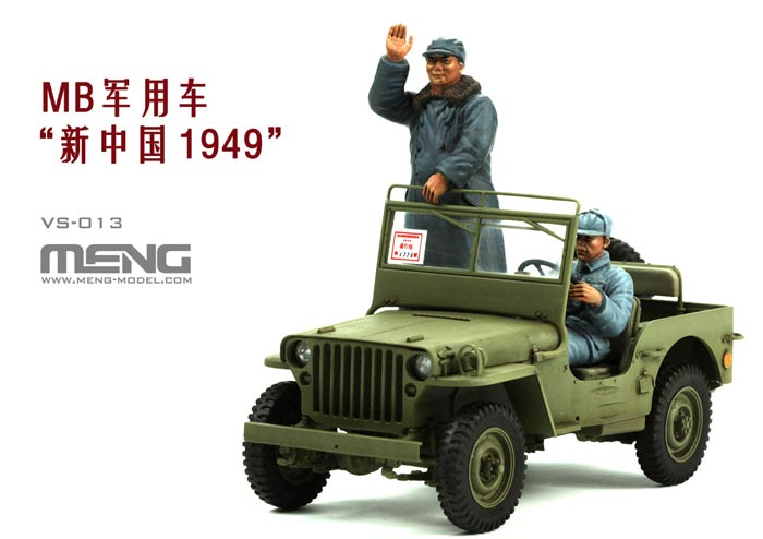 MB Military Vehicle New China 1949