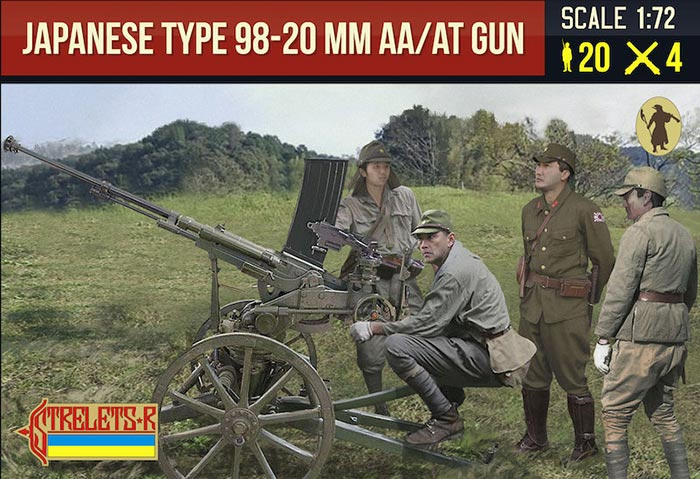 WWII Japanese Type 98 AA 20mm Gun