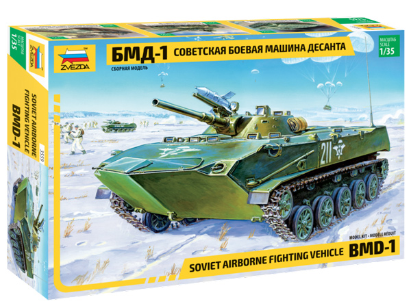 Soviet BMD1 Airborne Fighting Vehicle Reissue