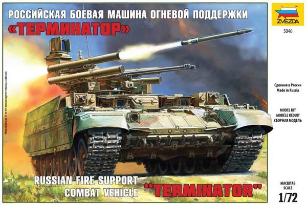 Terminator Russian Fire Support Combat Vehicle